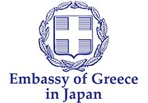 駐日ギリシャ大使館