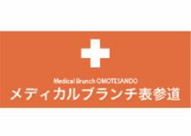 メディカル・ブランチ表参道