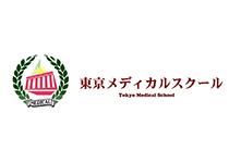 東京メディカルスクール