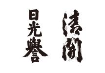 株式会社渡邊佐平商店