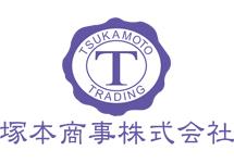 塚本商事株式会社