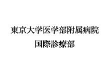 東京大学大学院医学系研究科 医学教育国際研究センター北村教授室