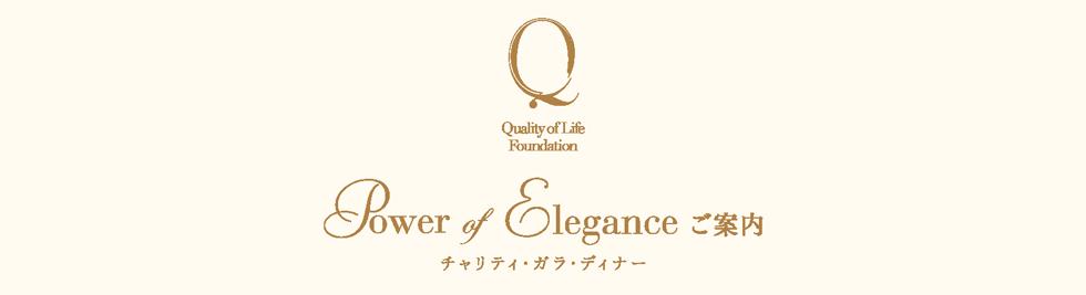 Power of Elegance